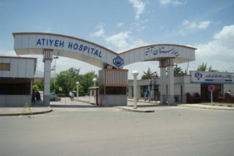 بیمارستان آتیه همدان