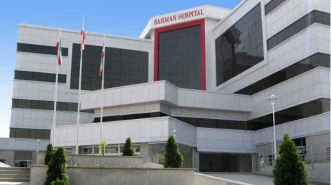بیمارستان بهمن زنجان