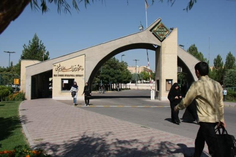 دانشگاه امام خمینی در قزوین